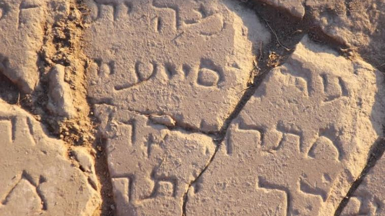 File photo shows marble tablet with Hebrew inscription found in Kursi