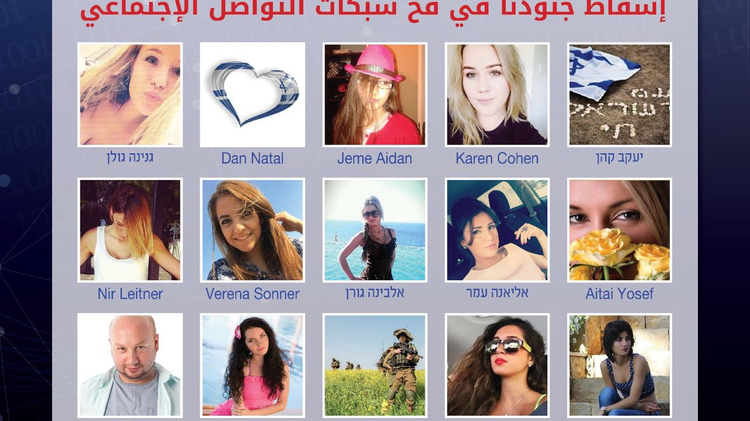 Image released by Israeli military showing photos used by the Hamas network