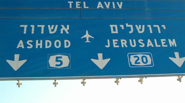 Panneau routier Israël