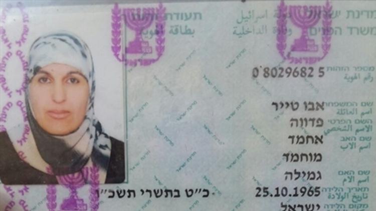 Carte d'identité de la terroriste tuée au cours de sa tentative d'attaque au couteau à Jérusalem le 08/03/2016