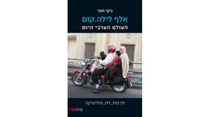 Israeli book at center of Cairo controversy
