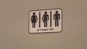 """Israël : l'Université de Tel-Aviv inaugure des toilettes """"neutres"""""""