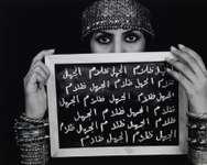 """المبدعة السعودية منال الدويان """"تصرخ"""" في وجه الجهل ( منال الدويان )"""