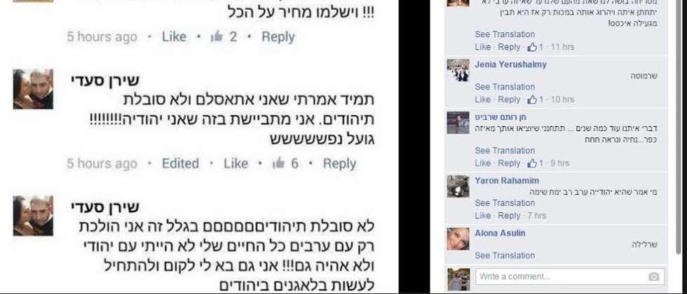 Online incitement (Facebook)