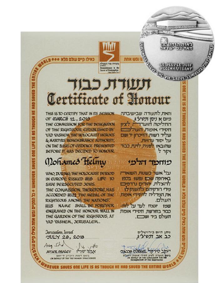 Courtesy Yad Vashem