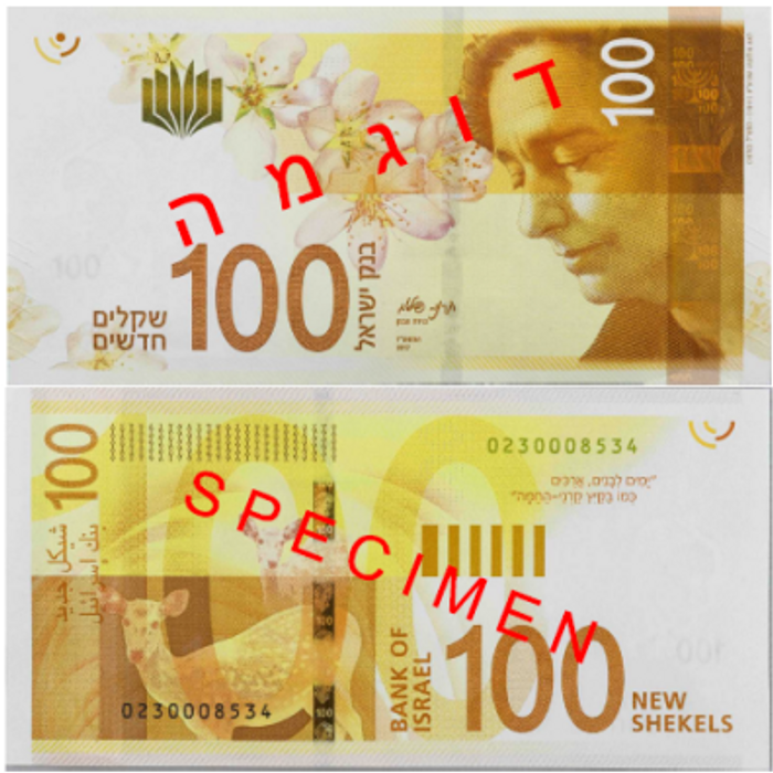 (Courtesy of the Bank of Israel)