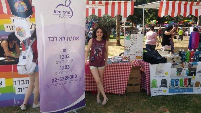 Tel Aviv Sexual Assault Crisis Center
