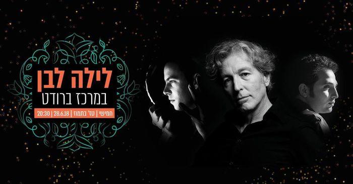 Ronen Lelna, Yossi Tzveker, Adam Newby