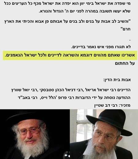 Courtesy Ynet