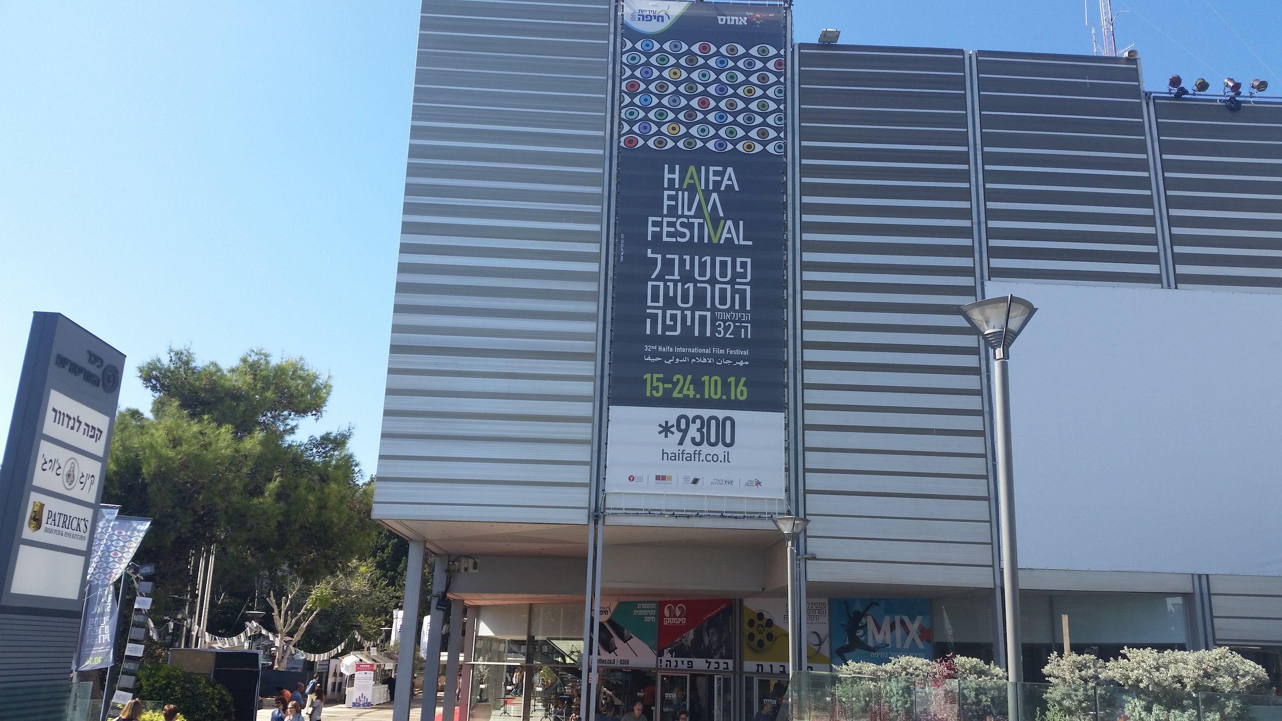 Festival du film de Haïfa