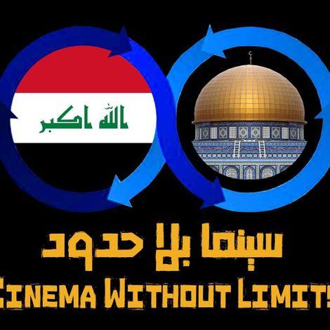 شعار الدورة السابعة لمهرجان كام السينمائي (سينما بلا حدود) إهداء الدورة إلى القدس وضيف شرف المهرجان جمهورية العراق