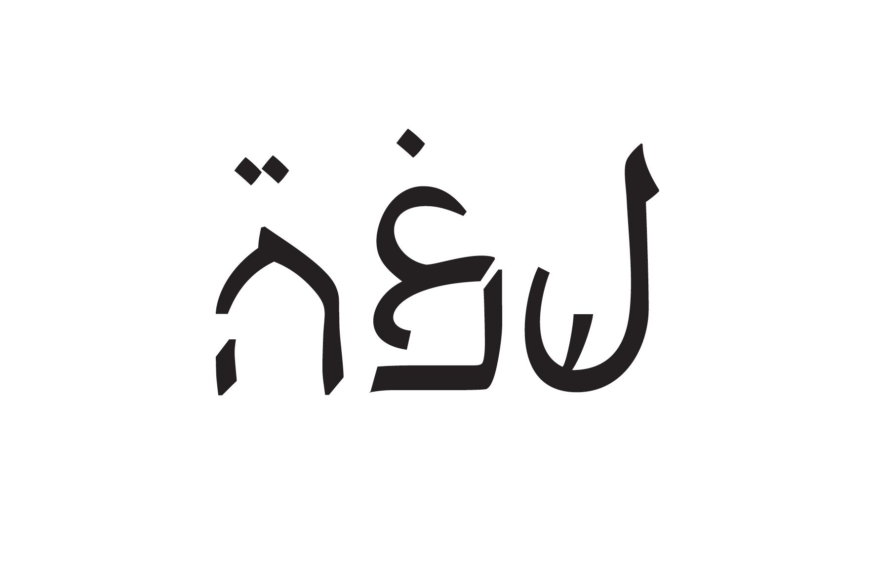The language of co-existence: a new typeface combining Hebrew and Arabic