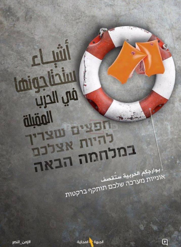 i24news le hezbollah menace les civils isra liens dans une campagne digitale en h breu. Black Bedroom Furniture Sets. Home Design Ideas