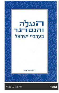 كتاب المكشوف والمخفي في العرب في اسرائيل