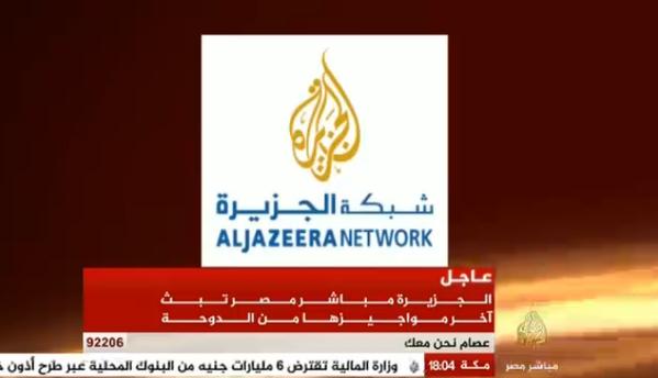 La chaîne qatarie Al Djazira cible d'une cyberattaque