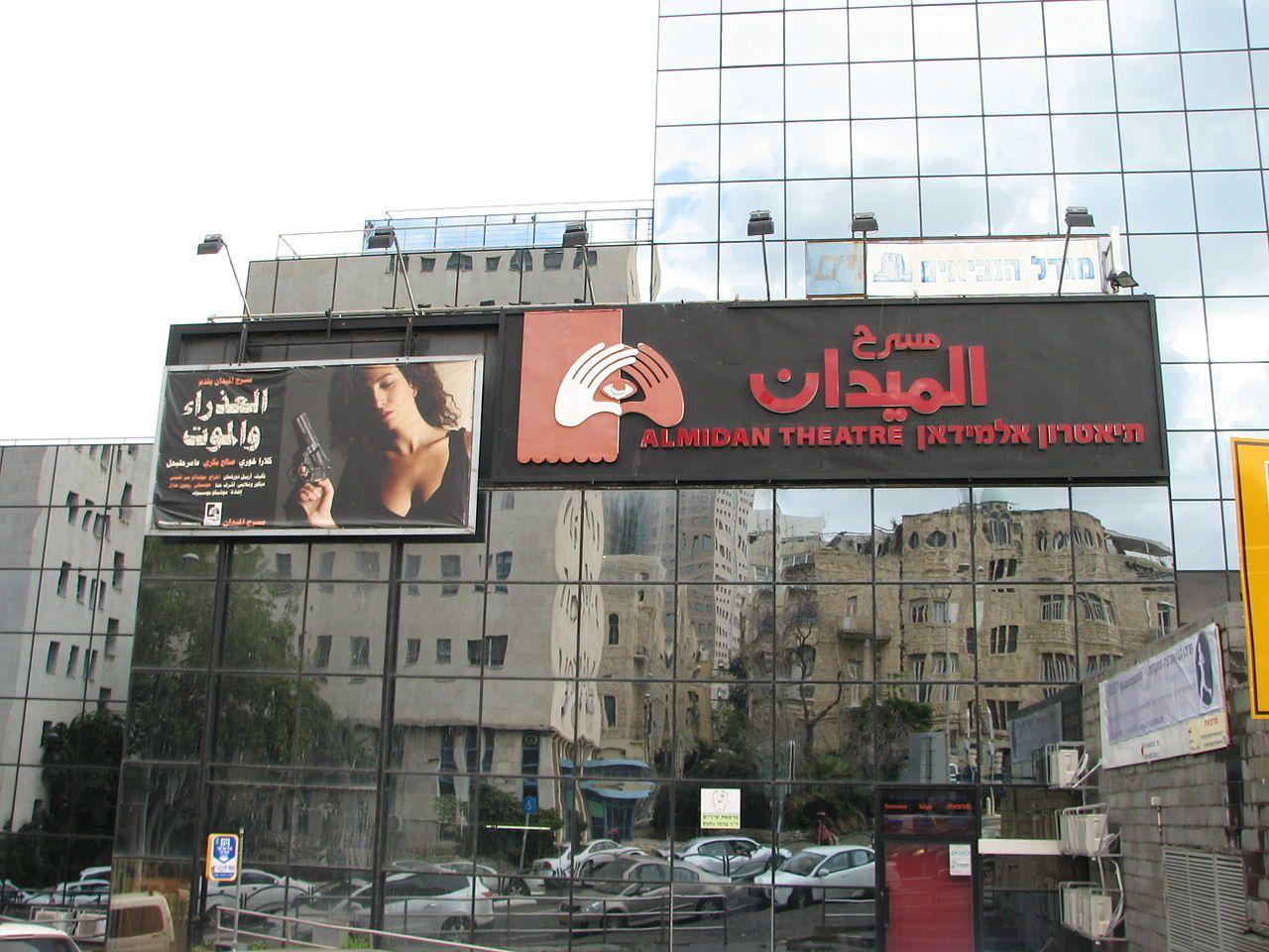 مسرح الميدان في حيفا