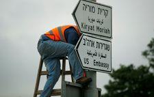 Ambassade: une majorité d'Israéliens favorable au transfert (sondage i24NEWS)
