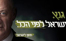 Former IDF chief Benny Gantz's 'Israel Resiliance' party logo and slogan: 'Israel before everything'