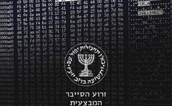 Le Mossad investira 2.5 millions d'euros par an dans des start-up technologiques