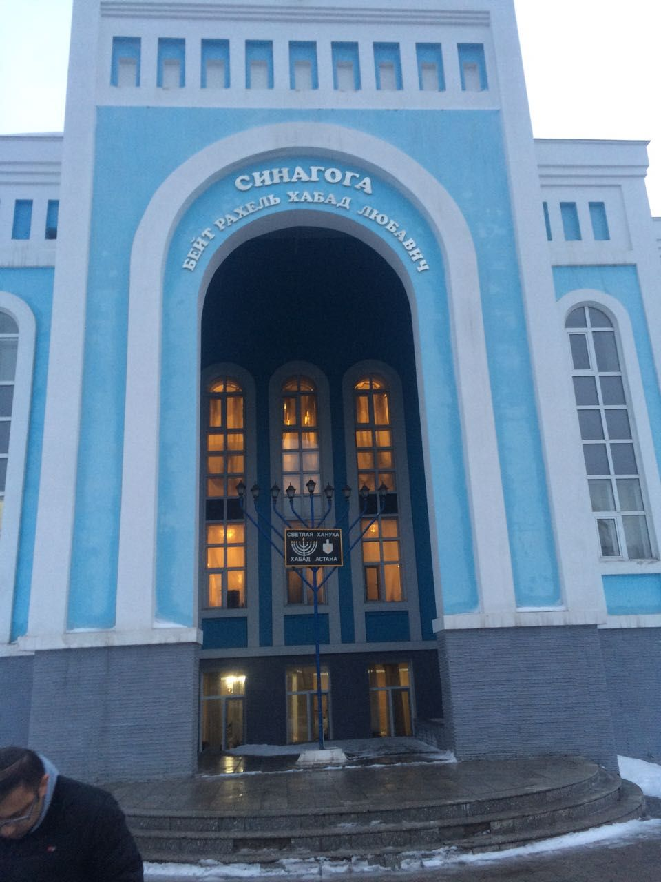 The Jewish synagogue in Astana, the capital of Kazakhstan, on December 14, 2016