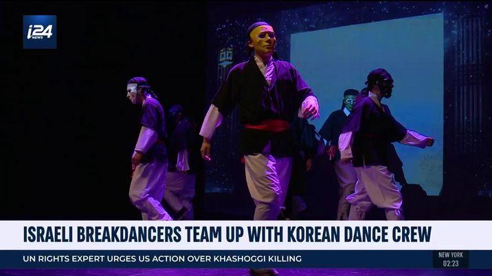 i24NEWS - Israeli break-dancers, South Korean 'poppers' team