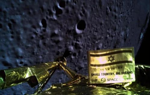 Un cliché pris par la sonde israélienne Bereshit, alors qu'elle se trouvait à 22 kilomètres au-dessus de la Lune, jeudi 11 avril 2019